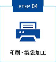 STEP04 印刷・製袋加工
