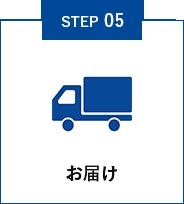 STEP05 お届け